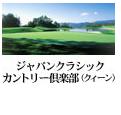 ジャパンクラシックカントリー倶楽部クィーンコース