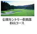 信楽カントリー倶楽部杉山コース